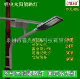 農村固定水泥杆 太陽能路燈 簡易安裝小區LED路燈挑臂