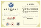 上海市企业信用评级公司AAA证书资信等级证明招投标适用