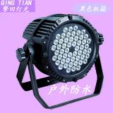 54顆LED防水帕燈, 帕燈,迷你帕燈