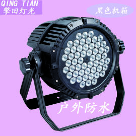 54颗LED防水帕灯, 帕灯,迷你帕灯