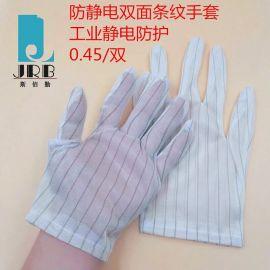 防静电手套防静电条纹手套防静电电子手套 防静电防滑手套