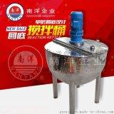 厂家直销电加热圆底搅拌罐 不锈钢混合蒸煮搅拌锅