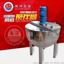 广州南洋不锈钢立式单层酱料搅拌锅搅拌机厂家