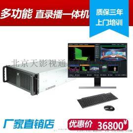 视频会议录播直播一体机;教学录播系统 网络直播点播便携服务器
