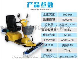 小型电动驾驶式三轮车拖地车 鼎洁TC600