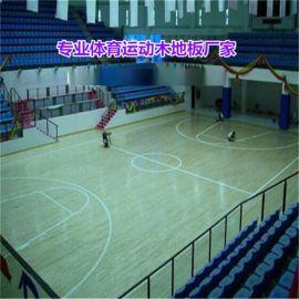 欧氏羽毛球木地板品牌 内蒙篮球场木地板厂家