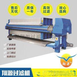 污水处理压滤机 环保设备过滤机 1500隔膜压滤机