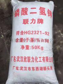 川东磷酸二氢钾工业级,厂价批发。