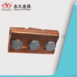銅並溝線夾 溫州永久金具jbt-0銅並溝線夾