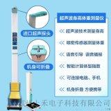 體身高體重秤測量儀一體機上禾身高體重秤測量儀