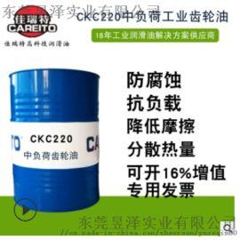 佳瑞特牌CKC220中负荷工业齿轮油润滑油