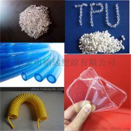 注塑级 挤出级 透明手机壳通用 TPU原料