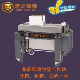 跋涉智能电商类纸箱包装机 小型纸箱开箱封箱一体机