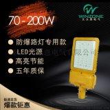 出口国外厂家直销大功率防爆LED路灯