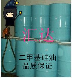 本店   国产201二甲基硅油 水性硅油 扩散硅油