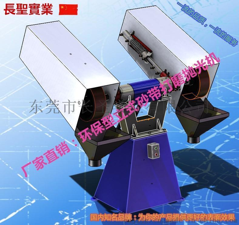 供应CS-004立式砂带机