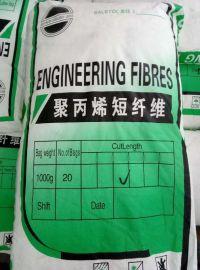 聚丙烯纤维3-19mm聚丙烯短纤维抗裂纤维PP-3 6 9 12 19 1kg