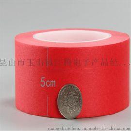 3M244高温胶 美纹纸胶带 遮蔽胶带 鲜艳美纹纸复合胶带