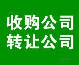 深圳公司买卖转让收购股权需要哪些资料手续