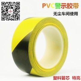 REENDER警示胶带强粘地板胶带 pvc绝缘胶布