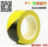 REENDER警示膠帶強粘地板膠帶 pvc絕緣膠布
