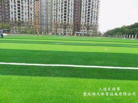 批发人工塑料草坪 足球场/篮球场/门球场/幼儿园专用草坪
