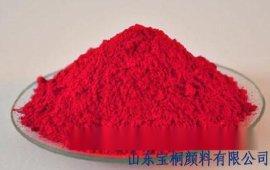 塑料 油墨用 耐晒艳红BBC颜色鲜艳