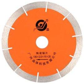 广晶牌130陶瓷湿切锯片