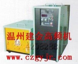 温州建金高频感应加热设备60KW
