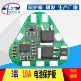 海龍智通HLT-3S串11.12V5A8A10A扇形三角形3個18650出線 電池保護板