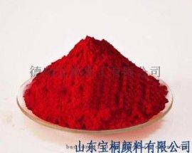 德州宝桐3162艳红6B用于油墨溶剂墨水性油墨塑料