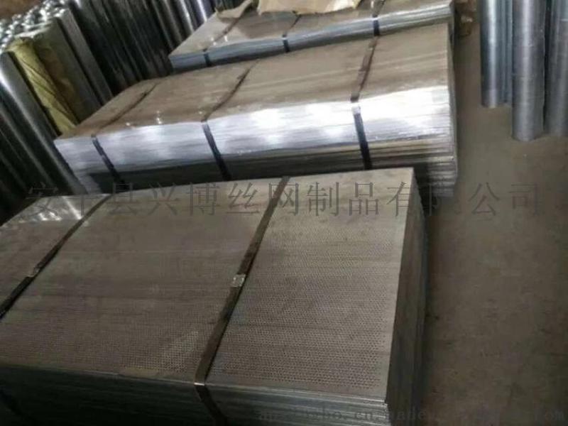 安平兴博丝网常年供应带孔钻孔钢板,镀锌多孔板
