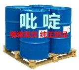 山东吡啶生产厂家 工业吡啶价格低 吡啶多少钱