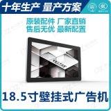 18.5寸觸控一體機車載液晶顯示器多媒體發佈系統電梯廣告機