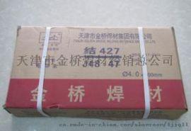 天津金桥牌1.0气体保护焊丝