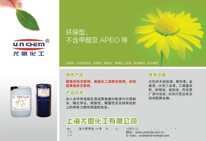 上海尤恩化工UNCHME 供應 SAC-100 水性真石漆防粘劑交聯劑