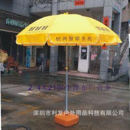 深圳太阳伞南山户外广告太阳伞福田广告活动伞篷制作
