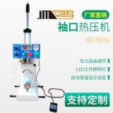 厂家直销自动热压机 自动袖口热压机 印花压烫帽檐机