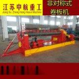 特价批发ZH机械非对称式卷板机 中航数控机械卷板机 可加工定制