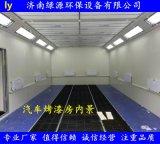 福建汽车烤漆房安装 汽车标准型烤漆房