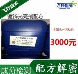 江苏镀锌光亮剂配方分析服务 无氰碱性光亮剂配方还原
