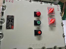 防爆配电箱BXM 防爆气动箱 防爆控制箱