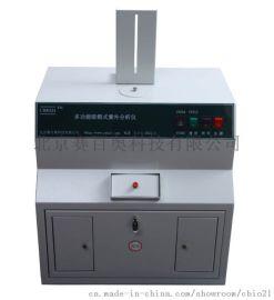 CBIO-UV6暗箱式紫外透射仪/分析仪