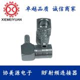RF射频同轴连接器 SMA射频头