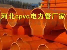 淄博CPVC电力管型号全/青岛cpvc高压穿线管