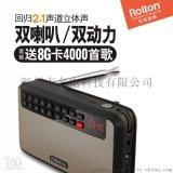 樂廷T60收音機MP3老人迷你小音響攜帶型插卡音箱