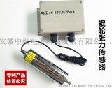 海洋软管钢带铠装机辊轮传感器价格六安张力传感器供应商