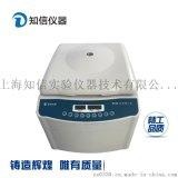 上海知信SL02台式低速离心机