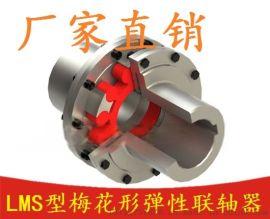 LMS(原MLS)型双法兰型梅花形弹性联轴器直销