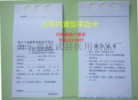 新生儿采血卡 三环内置型采血卡 样品采集卡 厂家直销